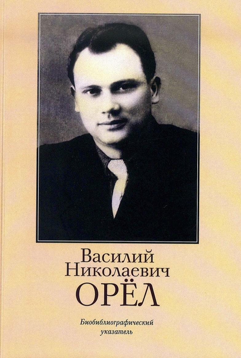 БУ_Орел