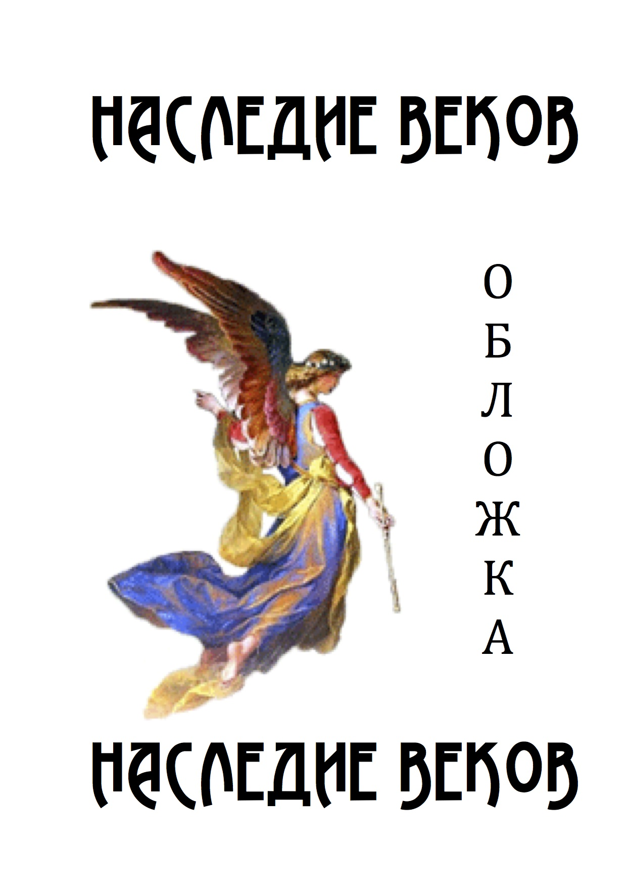 залушка_обложка