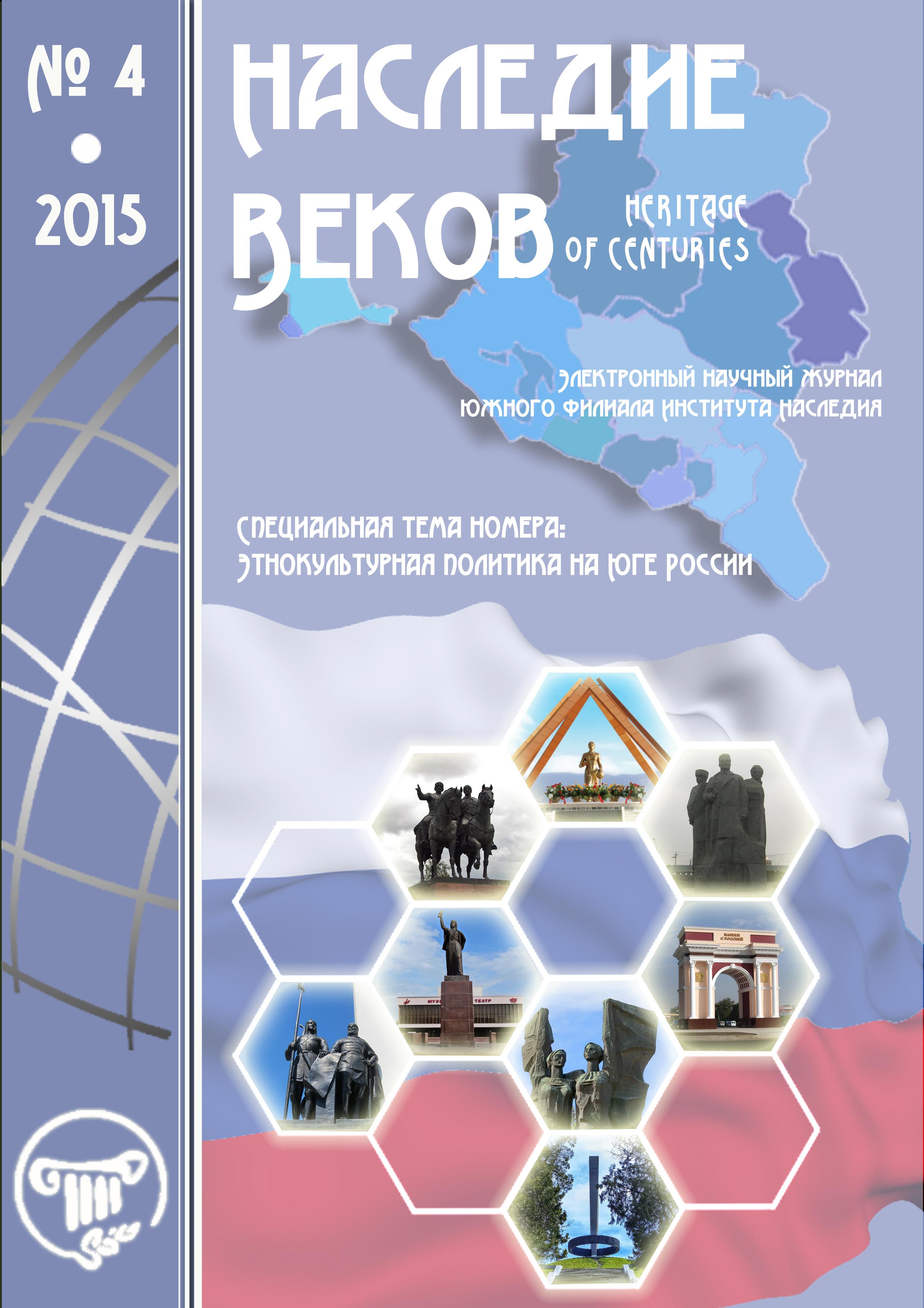2015_4_Этнокультурная политика