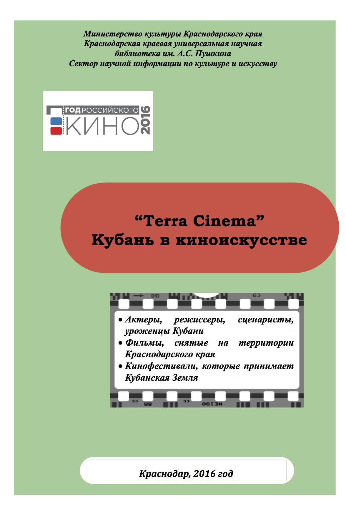 Terra Cinema