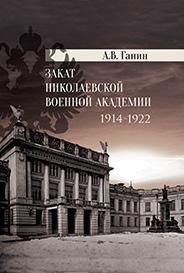 Ganin_Zakat_Nikolaevskoi