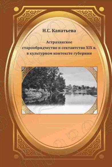 Kanateva_Astrahanskoe_staroobryadchestvo_i_sektantstvo