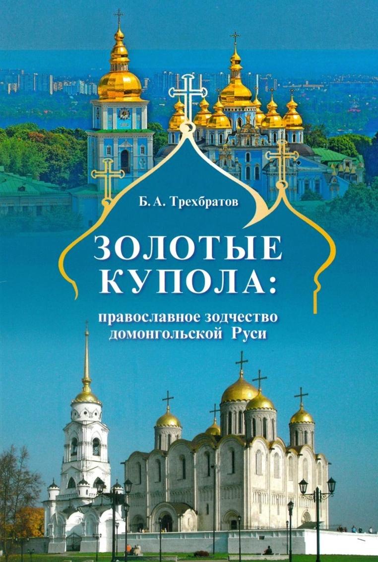 Trechbratov_Zolotye_kupola